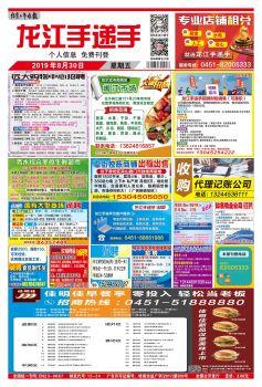 龙江手递手-8月30日电子画册