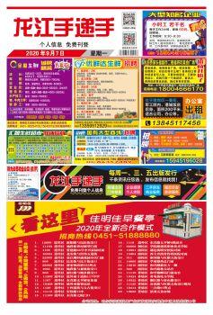 20200907-龙江手递手电子书