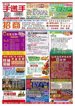 10月26日-龙江手递手_复制电子画册