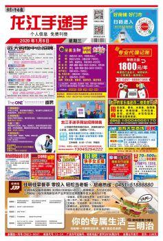 龙江手递手-1月8日电子画册