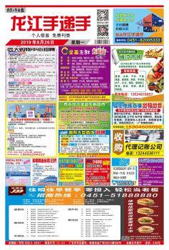 龙江手递手-8月26日电子画册