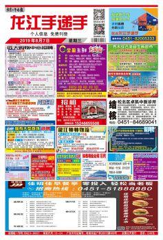 龙江手递手-8月7日电子画册
