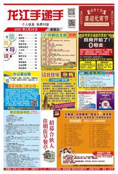20210226-龍江手遞手電子書