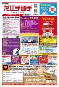 龙江手递手-12月27日电子画册