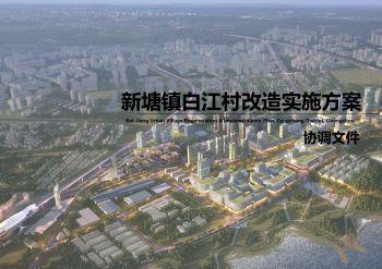 0804新塘镇白江村实施改造方案简本(1)电子宣传册
