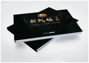 新凯越门窗(2020最新版)电子画册