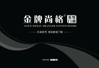 金牌尚格系统门窗电子画册