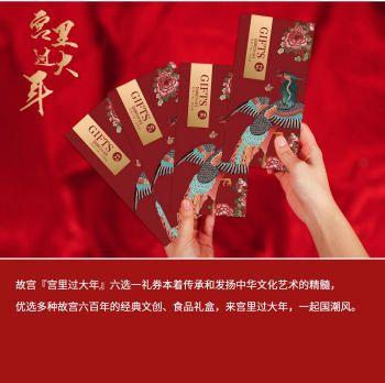 21春节『宫里过大年』六选一礼券电子书