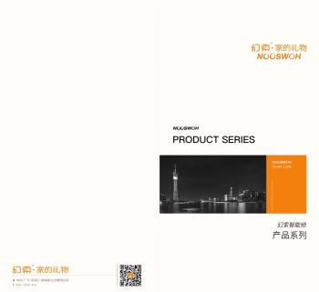 新拓客产品宣传手册