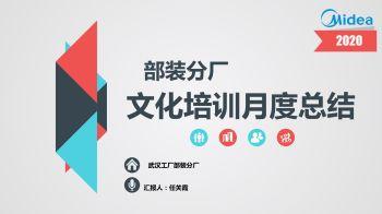 部装分厂5月文化培训月度总结电子画册