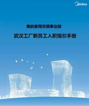 武汉美的新员工入职手册-100X120-88P(1)(2) - 副本