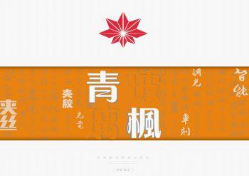 2020青枫玻璃新中式丝印夹胶系列01宣传画册