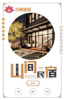 青枫玻璃网红民宿建造宣传册