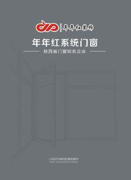 年年红系统门窗电子画册
