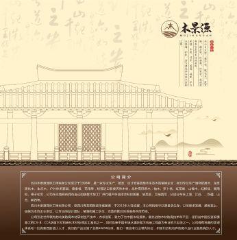 四川木景源园林工程有限公司电子画册