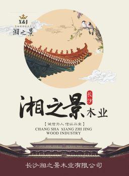 湘之景木業 0731-89795511