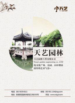 天艺园林电子图册,电子画册,在线样本阅读发布