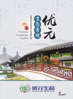优元生态景观 18229935611宣传画册