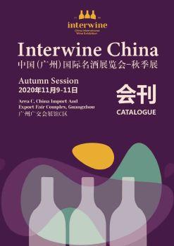 2020中国(广州)国际名酒展览会秋季展会刊电子刊物