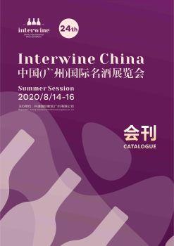 2020中国(广州)国际名酒展览会会刊(上册)电子书