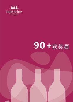 2020年中国(广州)国际名酒展览会会刊(下册)