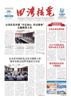 田湾核电报2019年第九期 电子书制作平台