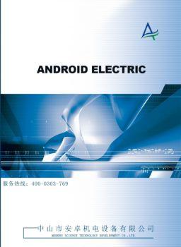 安卓仓储设备-电子目录册电子画册