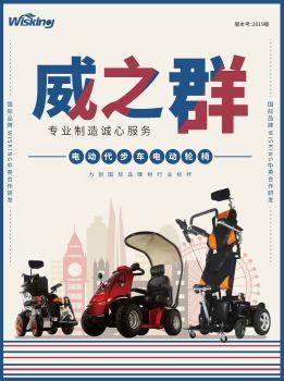 威之群代步车轮椅手册 电子书制作平台