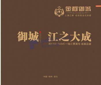 金柯御城套内面积20190719-复制宣传画册