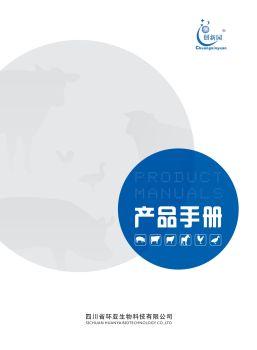 四川環亞(創新園品牌)產品手冊,電子期刊,電子書閱讀發布