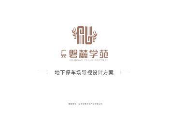 提取自(已压缩)广安城投磐麓学苑导视系统设计20201211电子宣传册