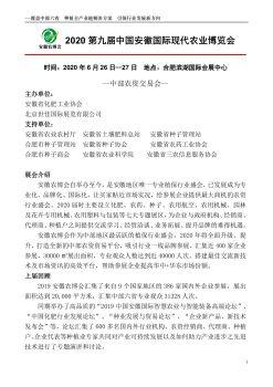 2020第九届中国安徽国际现代农业博览会电子画册