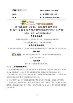 2019第六届安徽(合肥)国际畜牧业博览会张静电子画册