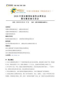 2020第七届安徽(合肥)国际畜牧业博览会电子宣传册