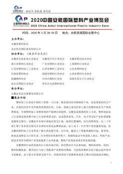 2020中国安徽国际塑料产业博览会电子刊物