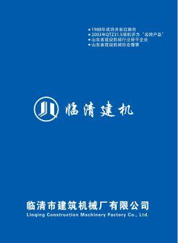临清市建筑机械厂有限公司电子画册
