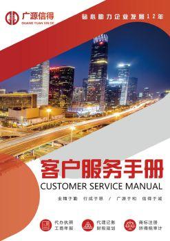 广源信得客户服务手册,在线电子杂志,期刊,报刊