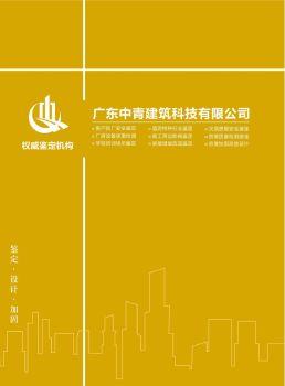 房屋安全鉴定机构企业专刊(手机横屏观看效果更好哦)电子书