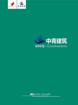 广东中青建筑科技有限公司电子画册