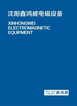 沈阳鑫鸿威电磁设备产品手册 电子书制作软件