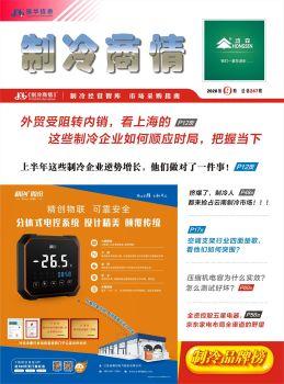 《制冷商情》微杂志2020.09,3D翻页电子画册阅读发布平台