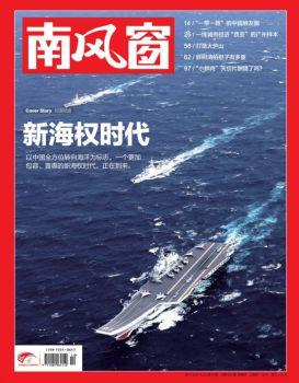《南风窗》2017年第10期(新海权时代)电子画册