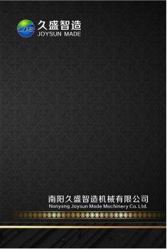 南阳久盛智造机械有限公司电子画册