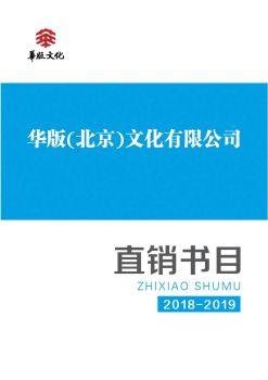 华版2018-2019学年度直销书目