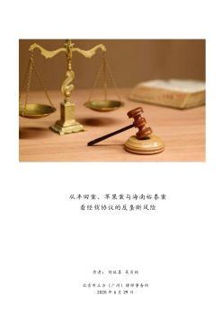 从丰田案、苹果案与海南裕泰案 看经销协议的反垄断风险