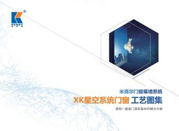XK星空系统门窗工艺图集电子画册