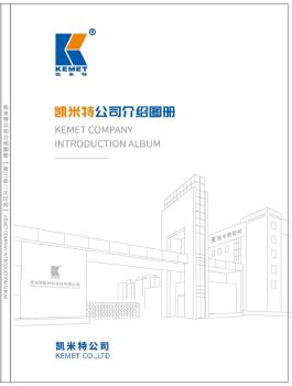 凯米特公司介绍图册