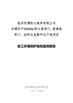 (终稿)杭州双博防火卷帘有限公司迁建年产20000m2防火卷帘门,普通卷帘门、20吨五金配件生产线项目竣工环境保护验收监测报告电子画册