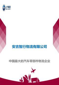 江苏安吉宣传册2020.3(1P),数字画册,在线期刊阅读发布