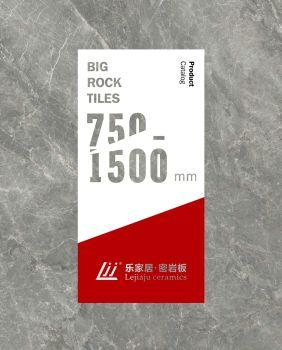 乐家居密岩板:750X1500mm画册 电子书制作软件